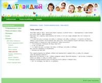 2009 05 27 провёл редизайн сайта детлан